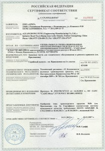 Сертификат РСТ ФУВА до 2017
